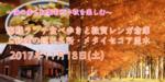 【梅田のプチ街コン】恋旅企画主催 2017年11月18日