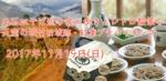 【梅田のプチ街コン】恋旅企画主催 2017年11月19日