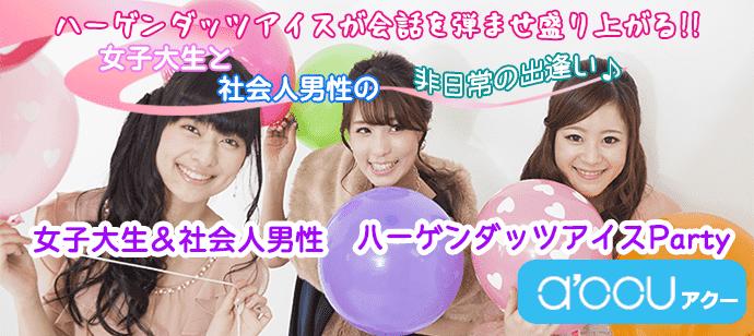 12月13日(水)女子大生&ヤングエリート男性Special~ハーゲンダッツアイス付き~