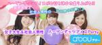 【新宿の婚活パーティー・お見合いパーティー】a'ccu主催 2017年12月13日