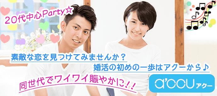 12月15日(金)20代中心ひんやりアイスクリームParty