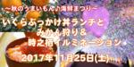 【新宿のプチ街コン】恋旅企画主催 2017年11月25日