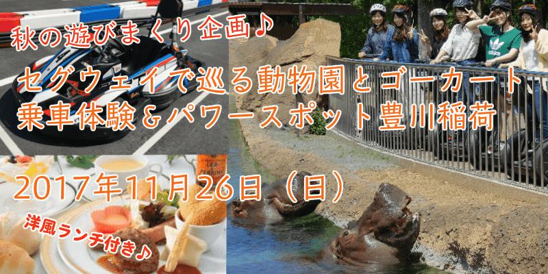 セグウェイで巡る動物園とゴーカート乗車体験&パワースポット豊川稲荷【婚活バスツアー】