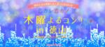 【山口県その他の恋活パーティー】スマートパーティー主催 2017年11月23日