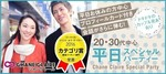 【天神の婚活パーティー・お見合いパーティー】シャンクレール主催 2018年1月19日