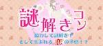 【静岡の恋活パーティー】街コンCube主催 2018年1月14日