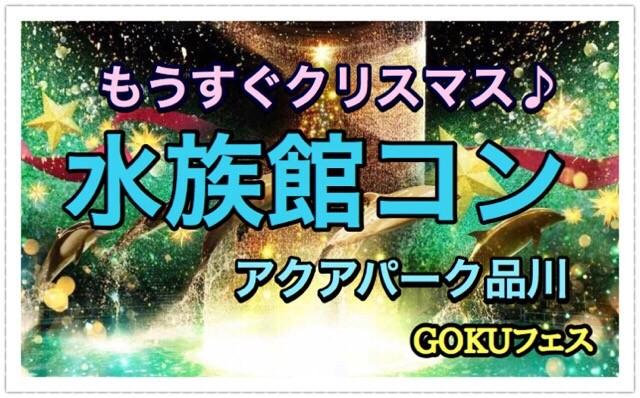 【品川のプチ街コン】GOKUフェスジャパン主催 2017年11月29日