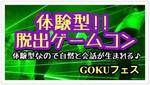 【新宿のプチ街コン】GOKUフェスジャパン主催 2017年11月24日