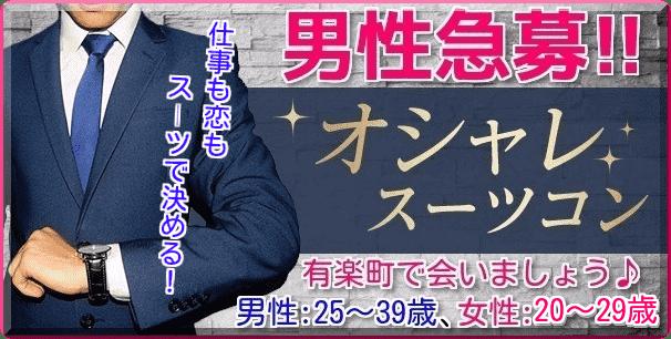 【有楽町のプチ街コン】MORE街コン実行委員会主催 2017年12月7日