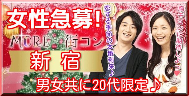 【新宿のプチ街コン】MORE街コン実行委員会主催 2017年12月10日
