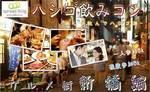 【東京都その他のプチ街コン】エグジット株式会社主催 2017年12月15日