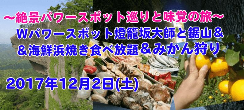 絶景パワースポット巡り千葉&浜焼き食べ放題&みかん狩り 【婚活バスツアー】