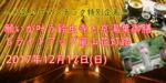 【名駅のプチ街コン】恋旅企画主催 2017年12月17日