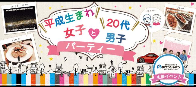【有楽町の恋活パーティー】街コンジャパン主催 2017年12月18日