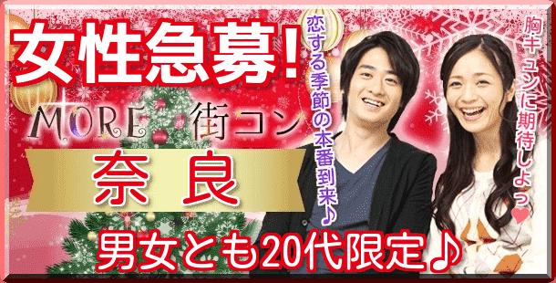 【奈良のプチ街コン】合同会社Airdiver主催 2017年12月16日