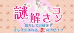 【水戸の恋活パーティー】街コンCube主催 2018年1月28日