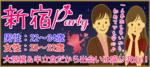 【新宿の恋活パーティー】合同会社Airdiver主催 2017年11月25日