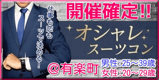 【有楽町のプチ街コン】MORE街コン実行委員会主催 2017年12月14日