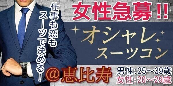 【恵比寿のプチ街コン】MORE街コン実行委員会主催 2017年12月19日