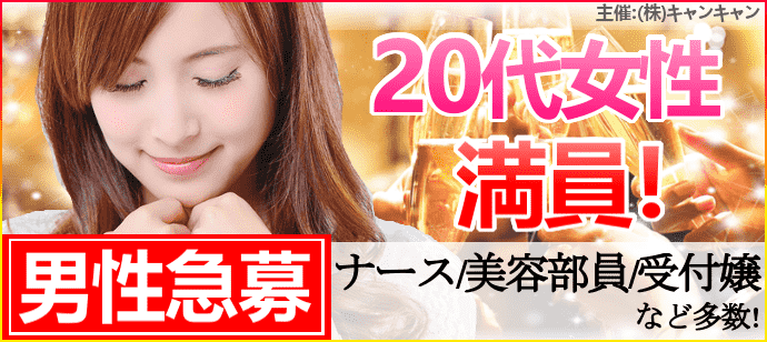 【東京都新宿の恋活パーティー】キャンキャン主催 2018年1月14日