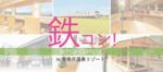 【富山の恋活パーティー】鉄コン事務局主催 2017年11月25日