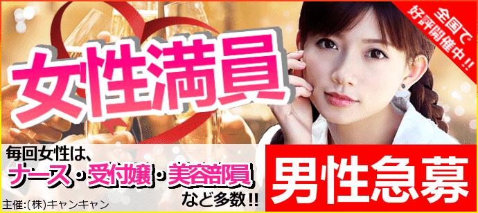 【赤坂の恋活パーティー】キャンキャン主催 2018年1月19日