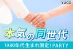 【烏丸の婚活パーティー・お見合いパーティー】Diverse(ユーコ)主催 2017年12月17日