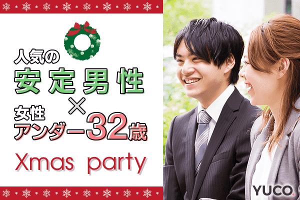 【烏丸の婚活パーティー・お見合いパーティー】Diverse(ユーコ)主催 2017年12月23日