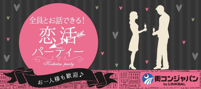 【有楽町の恋活パーティー】街コンジャパン主催 2017年12月8日