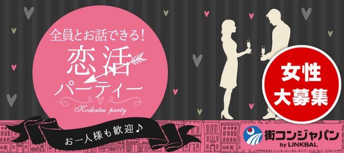 大規模×恋活PARTY@銀座★20歳~34歳限定