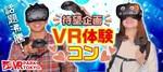 【渋谷の恋活パーティー】街コンシェル主催 2017年12月13日