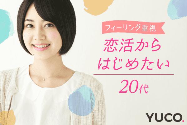 【心斎橋の婚活パーティー・お見合いパーティー】Diverse(ユーコ)主催 2018年1月14日