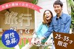 【心斎橋の婚活パーティー・お見合いパーティー】Diverse(ユーコ)主催 2018年1月20日