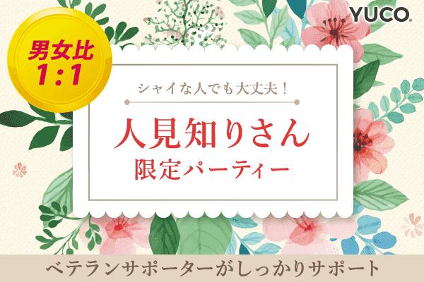 【心斎橋の婚活パーティー・お見合いパーティー】Diverse(ユーコ)主催 2018年1月21日