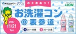 【表参道のプチ街コン】街コンジャパン主催 2017年11月21日