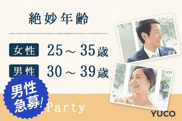 【梅田の婚活パーティー・お見合いパーティー】Diverse(ユーコ)主催 2018年1月14日