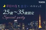 【梅田の婚活パーティー・お見合いパーティー】Diverse(ユーコ)主催 2018年1月18日