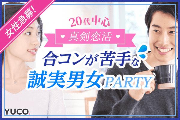 【梅田の婚活パーティー・お見合いパーティー】Diverse(ユーコ)主催 2018年1月19日