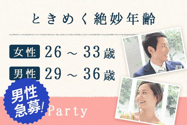 【梅田の婚活パーティー・お見合いパーティー】Diverse(ユーコ)主催 2018年1月20日
