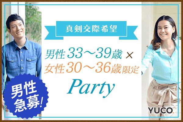 【梅田の婚活パーティー・お見合いパーティー】Diverse(ユーコ)主催 2018年1月21日