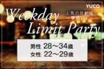 【梅田の婚活パーティー・お見合いパーティー】Diverse(ユーコ)主催 2018年1月25日
