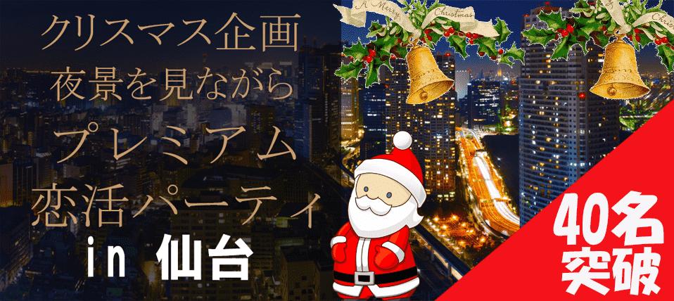 【宮城県仙台の恋活パーティー】ファーストクラスパーティー主催 2017年12月23日