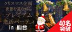 【仙台の恋活パーティー】ファーストクラスパーティー主催 2017年12月23日