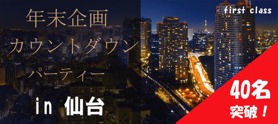【仙台の恋活パーティー】ファーストクラスパーティー主催 2017年12月29日