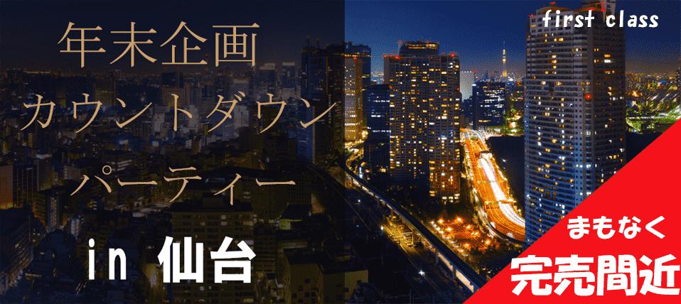 【仙台の恋活パーティー】ファーストクラスパーティー主催 2017年12月31日