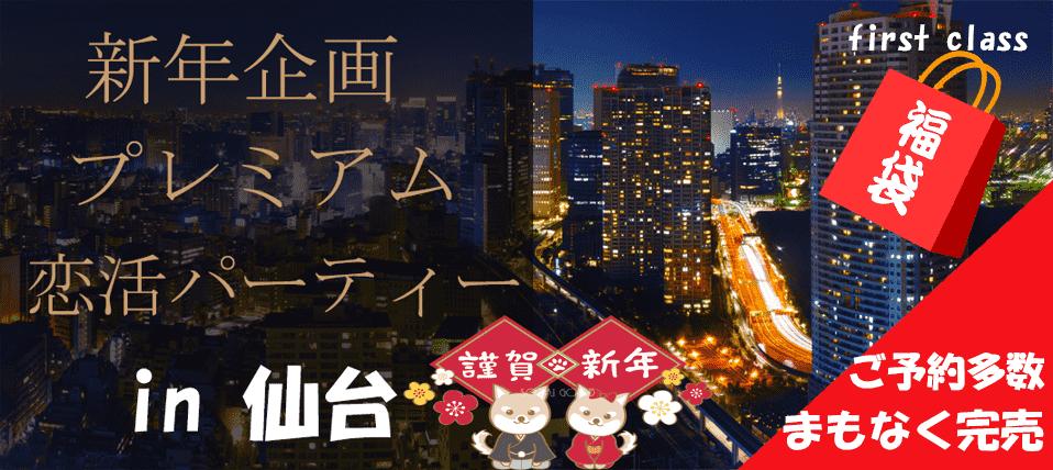 【仙台の恋活パーティー】ファーストクラスパーティー主催 2018年1月2日