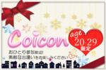 【奈良のプチ街コン】株式会社ドリームワークス主催 2017年12月10日