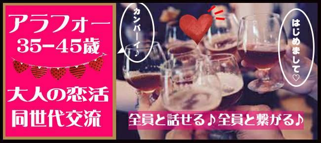 【横浜駅周辺のプチ街コン】株式会社GiveGrow主催 2017年12月9日