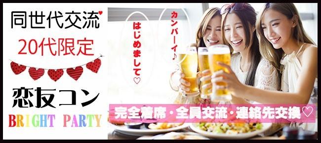 【横浜駅周辺の恋活パーティー】株式会社GiveGrow主催 2017年12月16日