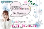【福井のプチ街コン】イベントシェア株式会社主催 2018年1月27日